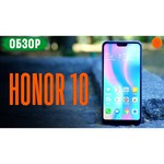 Смартфон Honor 10 6/64GB