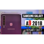 Смартфон Samsung Galaxy A9 (2018) 6/128GB