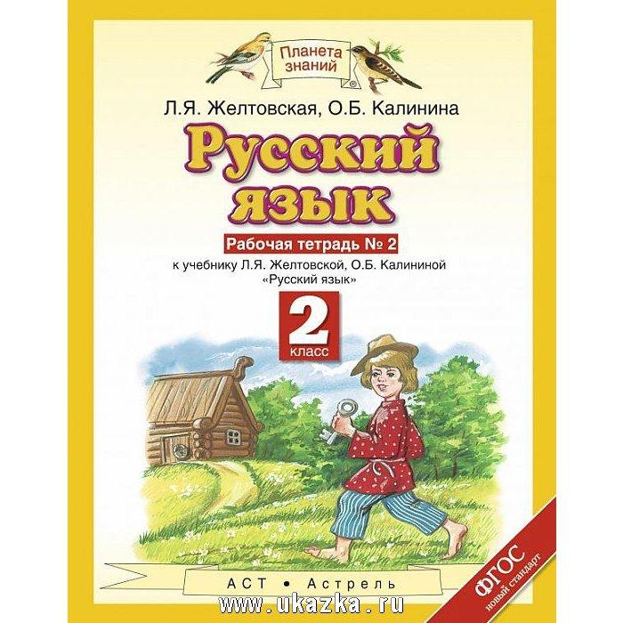 Класс решебник торрент желтовская язык 2 русский