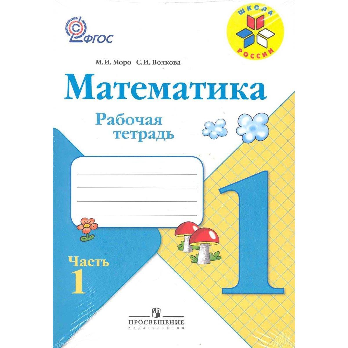 математика россия 3 класс гдз моро мария игнатьевна