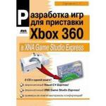 Разработка игр под Windows в XNA Game Studio Express + 3 CD (+ CD-ROM)