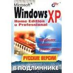 Microsoft Windows XP. Home Edition и Professional. Русские версии