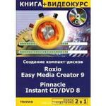 2 в 1. Создание компакт-дисков всех форматов. Roxio Easy Media Greator 9 & Pinnacle Instant СD/DVD 8 + Видеокурс на CD