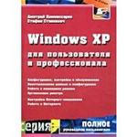 Windows XP для пользователя и профессионала
