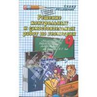 Готовые домашние работы к учебнику Зив Геометрия класс  Готовые домашние работы к учебнику Зив Геометрия 9 класс Решение самостоятельных и контрольных работ