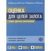 Оценка для целей залога  теория, практика, рекомендации. купить и ... 5bcc20b1fc1
