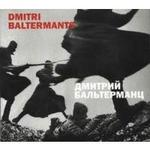 Dmitri Baltermants / Дмитрий Бальтерманц. Альбом