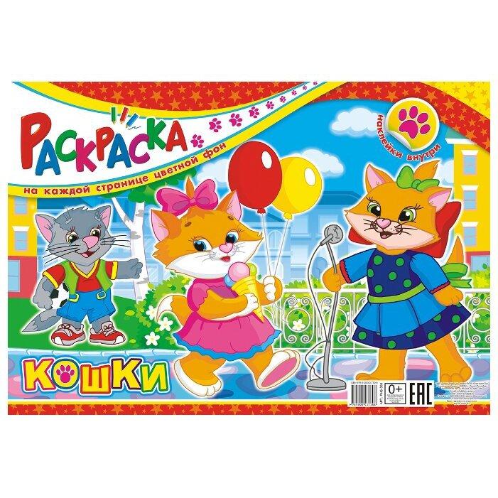 ЛиС Раскраска Кошки РНБ-006 купить, отзывы, цены и обзор